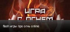 flash игры про огнь online