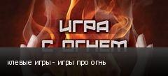 клевые игры - игры про огнь