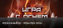 игра на выбор - игры про огнь