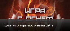 портал игр- игры про огнь на сайте