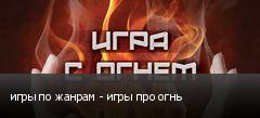 игры по жанрам - игры про огнь