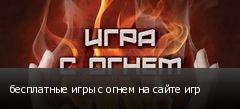 бесплатные игры с огнем на сайте игр
