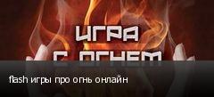 flash игры про огнь онлайн