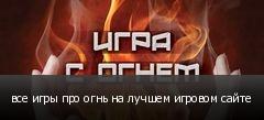 все игры про огнь на лучшем игровом сайте