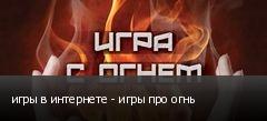 игры в интернете - игры про огнь