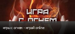 игры с огнем - играй online