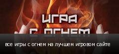 все игры с огнем на лучшем игровом сайте