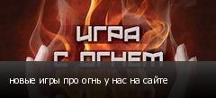 новые игры про огнь у нас на сайте