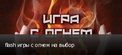 flash игры с огнем на выбор
