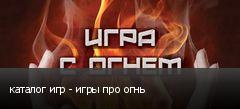 каталог игр - игры про огнь