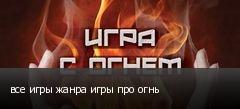 все игры жанра игры про огнь