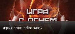 игры с огнем online здесь