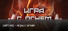 сайт игр - игры с огнем