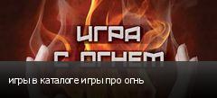 игры в каталоге игры про огнь