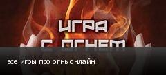все игры про огнь онлайн