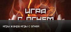 игры жанра игры с огнем