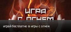 играй бесплатно в игры с огнем