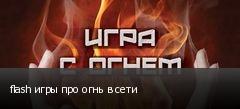 flash игры про огнь в сети
