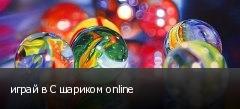играй в С шариком online