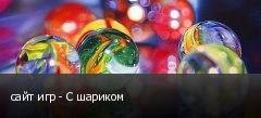 сайт игр - С шариком