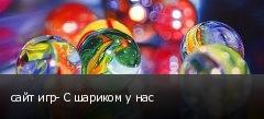сайт игр- С шариком у нас