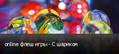 online флеш игры - С шариком