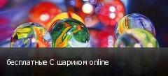 бесплатные С шариком online
