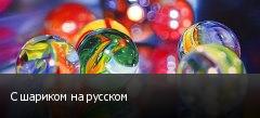 С шариком на русском