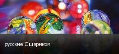 русские С шариком