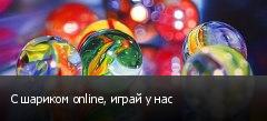 С шариком online, играй у нас