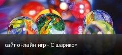 сайт онлайн игр - С шариком