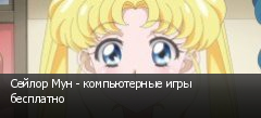 Сейлор Мун - компьютерные игры бесплатно