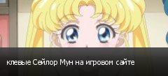 клевые Сейлор Мун на игровом сайте