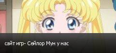 сайт игр- Сейлор Мун у нас