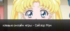клевые онлайн игры - Сейлор Мун