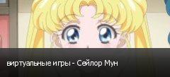 виртуальные игры - Сейлор Мун