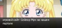 игровой сайт- Сейлор Мун на нашем портале