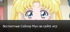 бесплатные Сейлор Мун на сайте игр