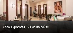 Салон красоты - у нас на сайте