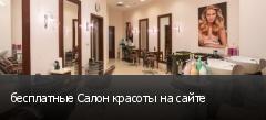 бесплатные Салон красоты на сайте