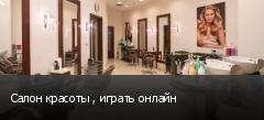 Салон красоты , играть онлайн