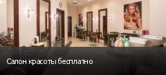 Салон красоты бесплатно