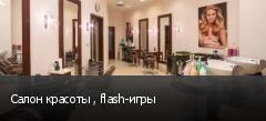 Салон красоты , flash-игры