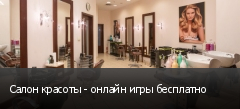 Салон красоты - онлайн игры бесплатно