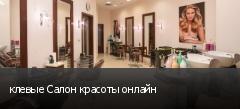 клевые Салон красоты онлайн