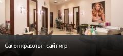 Салон красоты - сайт игр