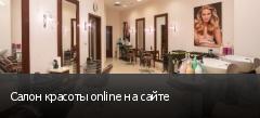 Салон красоты online на сайте