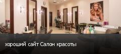 хороший сайт Салон красоты