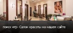 поиск игр- Салон красоты на нашем сайте
