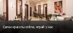 Салон красоты online, играй у нас